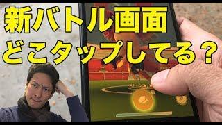 【ポケモンGO】新バトル画面の効率良いゲージ技2タップ方法(ジム・レイド)