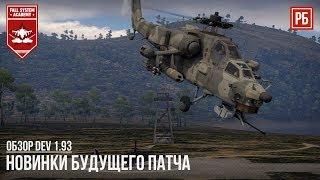 ОБЗОР ВСЕХ НОВИНОК 1.93 DEV в WAR THUNDER