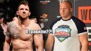 видео: Фёдора Емельяненко отравили??!