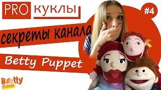 PRO куклы #4. СЕКРЕТЫ канала Betty Puppet. Первая родственница Барби
