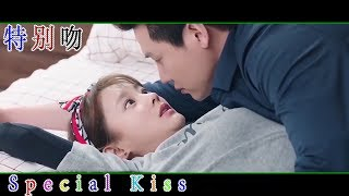李一桐 特别吻 | Li YiTong Special Kiss