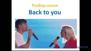 Скачать Видеоурок по песне Louis Tomlinson And Bebe Rexha Back To You Разбор песни