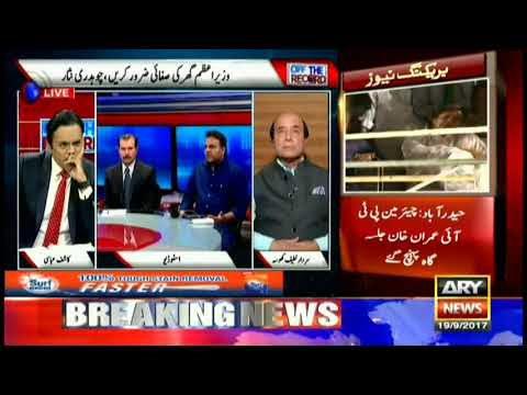 Off The Record - Topic:Nawaz alleged decisions were made somewhere else