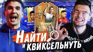 видео: НАЙТИ И КВИКСЕЛЬНУТЬ ЗЛАТАНА ft. FORZOREZOR