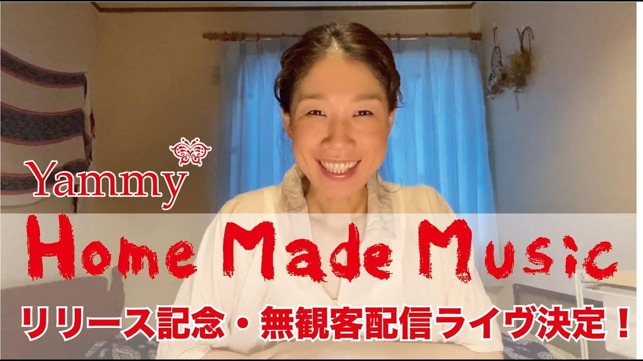 「Home Made Music」リリース記念・無観客生配信ライヴが決定!!