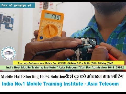 Mobile Half-Shorting 100% Solutionकैसे दूर करे मोबाइल हाफ शोर्टिंग-India Best Asia Telecom Institute