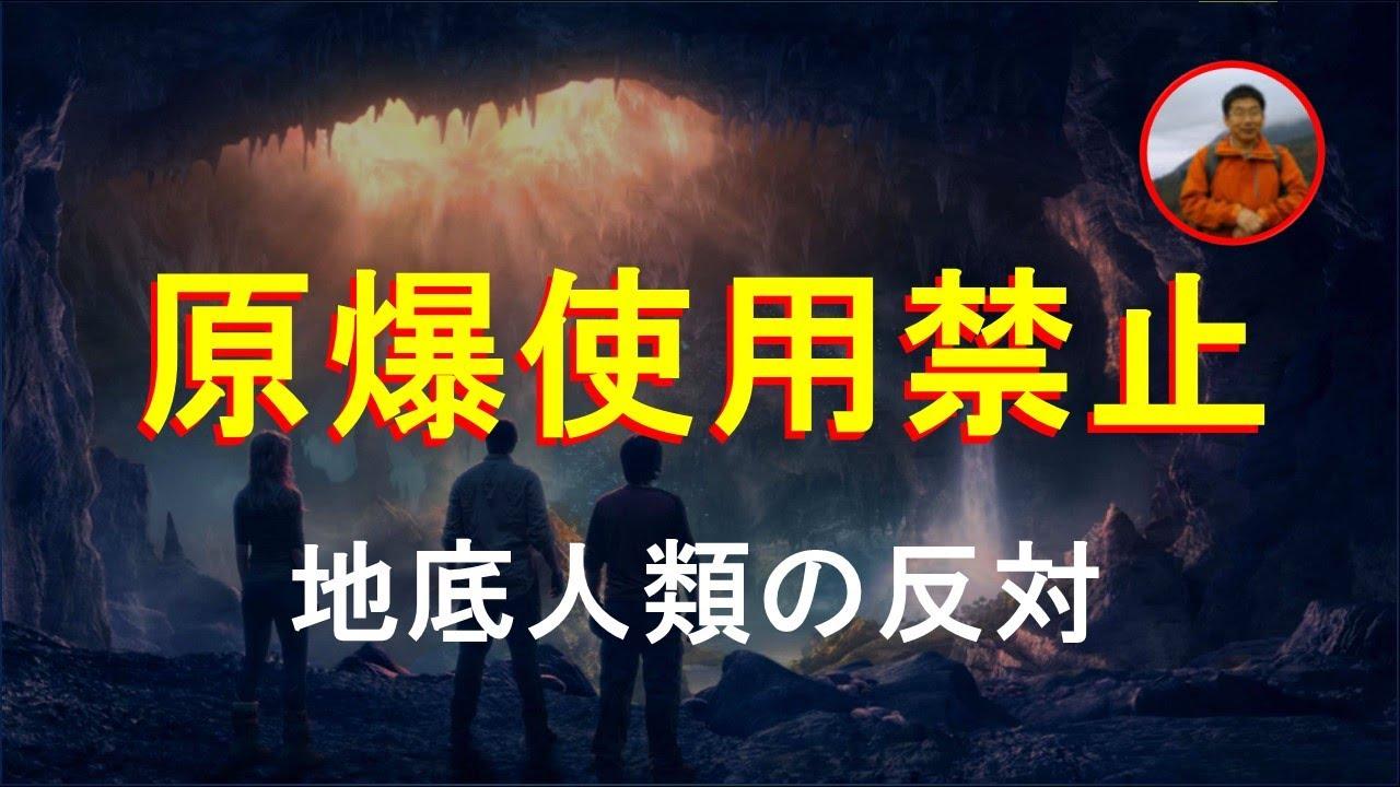 原爆使用禁止:地底人類の反対。