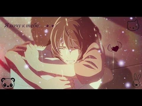Я хочу к тебе......... (◕‿◕)♡