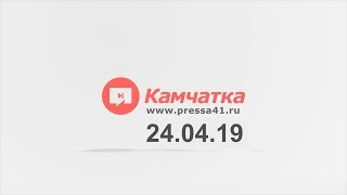 Камчатка: Новости дня 24.04.19