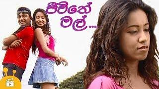 Jeevithe Mal | Sinhala Comedy Film