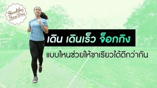 เดิน เดินเร็ว จ็อกกิง แบบไหนช่วยให้ขาเรียวได้ดีกว่ากัน : Healthy Fine Day exercise [by Mahidol]