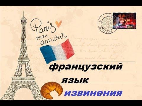 Французский язык лексика Извинения