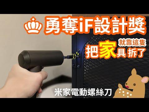 【Woori】米家電動螺絲刀小米螺絲起子電鑽| 開箱測試影片