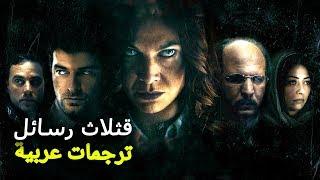 ثلاث رسائل   فيلم الرعب التركي الحلقة كاملة ( Turkish Movie )