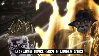 [죠죠물] 세계 최강 …
