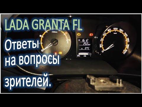LADA GRANTA FL Звук выжимного подшипника скорость прогрева двигателя