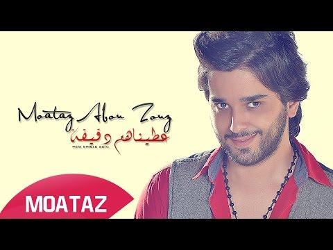 Moataz Abou Zouz - 3tinahom D9i9a (Official Lyric Clip) | معتز أبو الزوز - عطيناهم دقيقة