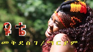 Mekides G/ Mariam - Yute (Official Video)