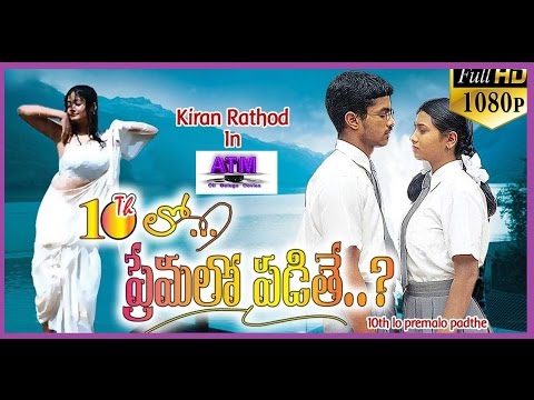 10th Lo Premalo Padite....? II Telugu Full HD Movie,  Kiran Rathod,Vaibhav, Prithi Putti...