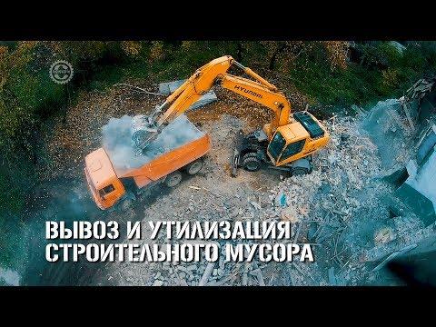 Строительный мусор. Вывоз и утилизация строительных отходов строительства и сноса.