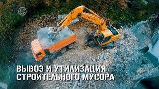 видео Необходим ли вывоз строительного мусора в Московской области?
