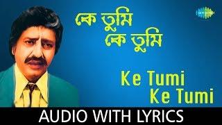 Download Ke Tumi Ke Tumi with Lyrics   Jiban Rahasya   Manna Dey   Abhijit Banerjee MP3 song and Music Video