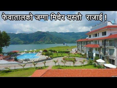 फेवातालको जग्गा मिचेर राजाई ! बन्यो यस्तो रिसोर्ट, village waterfront park pokhara