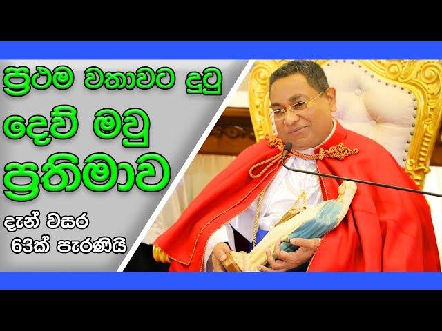 ශු. අපොස්තුළුතුමා ප්රථම වතාවට දුටු දෙව් මවු ප්රතිමාව | His Holiness Apostle Rohan Lalith Aponso