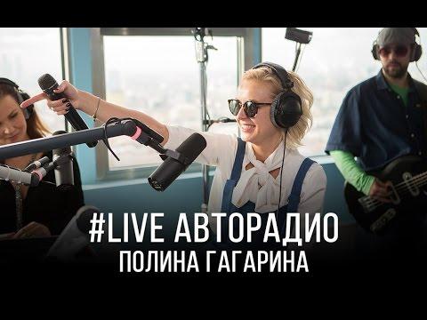 🅰️ Живой концерт Полины Гагариной (#LIVE Авторадио)