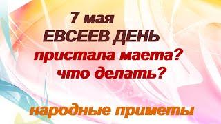 7 мая- ЕВСЕЕВ ДЕНЬ.ДЕНЬ ИКОНЫ БОГОРОДИЦЫ«Живоносный Источник».Что нужно делать.Народные приметы