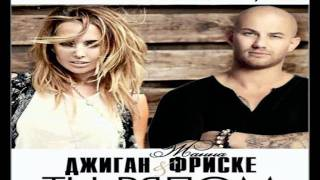Джиган & Жанна Фриске - Ты рядом (Remix by Tematik Beatz)