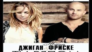 Джиган & Жанна Фриске - Ты рядом (Remix by Tematik Beatz)
