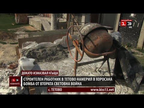 Строителен работник в Тетово намерил бомба от Втората световна война в хоросана си