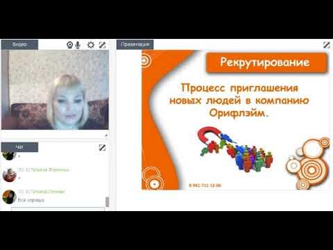 Онлайн   тренинг  Рекрутинг в ОК  Цымбалова Ольга 1