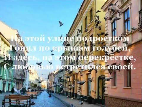 Текст песни из кинофильма весна на улице заречной улице