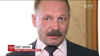 Депутат Олег Барна пропонує штрафувати за прояви сексуальної орієнтації