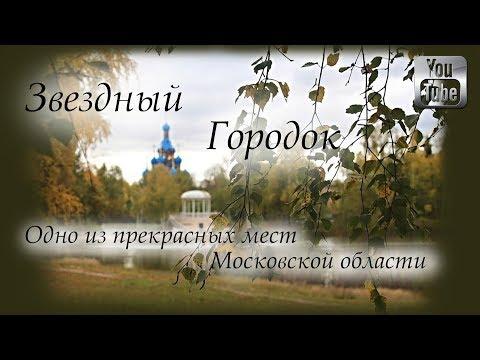 Звездный Городок /Готовим шашлык, Используем KARCHER в гараже и гуляем по городу/Московская область