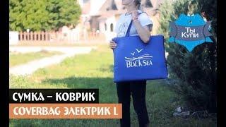 Сумка – коврик SU150 Coverbag электрик L купить в Украине. Обзор