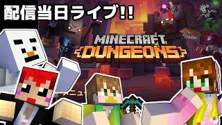 YouTube動画:【マイクラダンジョンズ】あかがみんの挑戦!!【赤髪のとも】