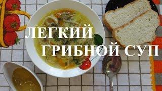 Легкий грибной суп с домашней лапшой