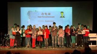 """2013 德国波鸿鲁尔大学春晚 3 童声合唱-打电话 Kinderchor: """"Das Telefonlied"""""""