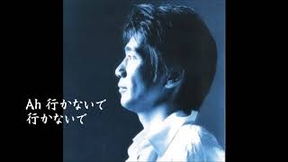 Koji Tamaki - Ikanaide [1989]