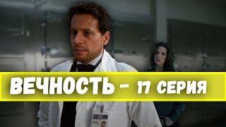 Сериал Вечность - 17 серия. Лучшие моменты сериала Вечность