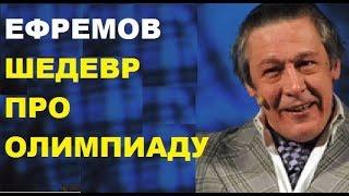 Михаил Ефремов ШЕДЕВР про ОЛИМПИАДУ 2018