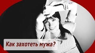 Как захотеть мужа? УТРО НАСЛАЖДЕНИЙ с Олесей Скрипниченко-Бужинской