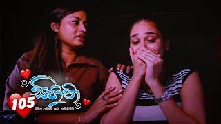 Sihini | Episode 105 - (2020-09-22) | ITN Thumbnail