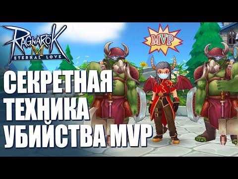 Как убивать любого MVP одному в Ragnarok M: Eternal Love. Секретная техника через 2х орков.