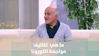 """د. عماد الحطبة - إعلان """"الصحة"""" تكاليف مواجهة """"الكورونا""""... هل هو خطاب شعبوي أم شفافية؟ - اصل الحكاية"""