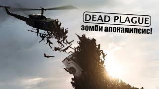 Зомби апокалипсис на iPhone! Постарайся выжить в Dead Plague!