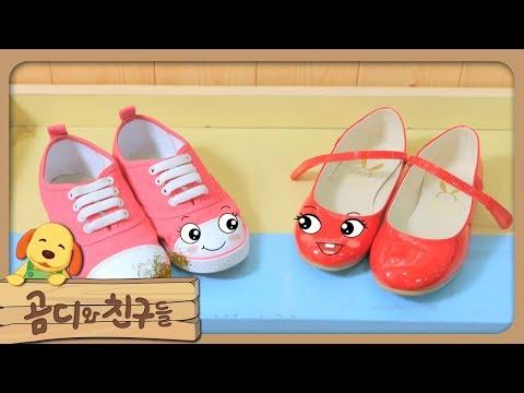 곰디와 친구들 - 콩닥콩닥 새 신발_#002